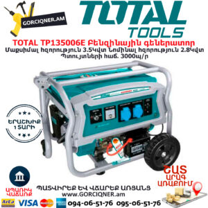 TOTAL TP155001 Բենզինային գեներատոր ԲԵՆԶԻՆԱՅԻՆ ԳԵՆԵՐԱՏՈՐՆԵՐ