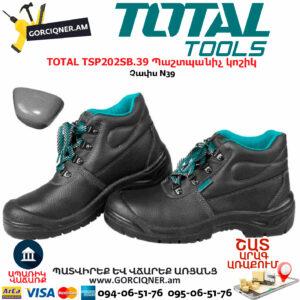 TOTAL TSP202SB.39 Պաշտպանիչ կոշիկ