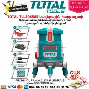 TOTAL TLL306505 Լազերային հարթաչափ