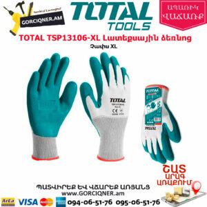 TOTAL TSP13106-XL Լատեքսային ձեռնոց