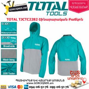 TOTAL TJCTC2282 Շինարարական Բաճկոն
