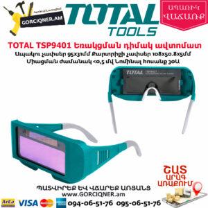 TOTAL TSP9401 Եռակցման դիմակ ավտոմատ