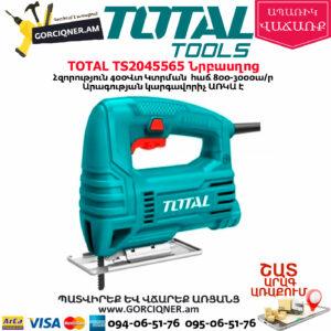 TOTAL TS2045565 Նրբասղոց