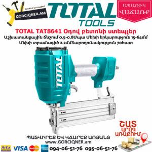 TOTAL TAT8641 Օդով բետոնի ստեպլեր