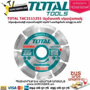 TOTAL TAC2111251 Ալմաստե սկավառակ