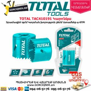 TOTAL TAC410191 Կարոնկա 19մմ