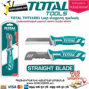 TOTAL THT51881 Լար մաքրող դանակ