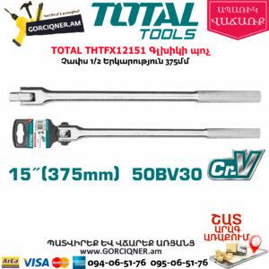 TOTAL THTFX12151 Գլխիկի պոչ