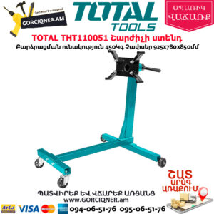 TOTAL THT110051 Շարժիչի ստենդ