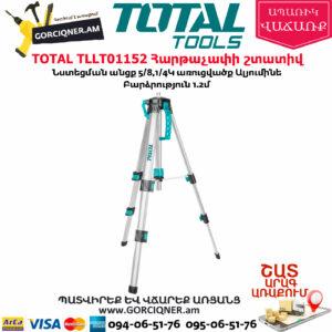 TOTAL TLLT01152 Լազերային հարթաչափի շտատիվ