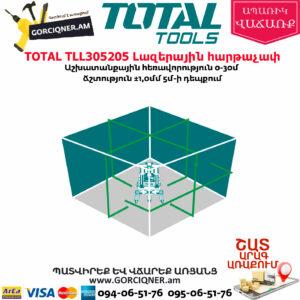 TOTAL TLL305205 Լազերային հարթաչափ