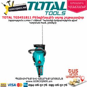 TOTAL TG5451811 Բենզինային սղոց շղթայավոր