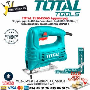 TOTAL TS2045565 Նրբասղոց ԷԼԵԿՏՐԱԿԱՆ ԳՈՐԾԻՔՆԵՐ