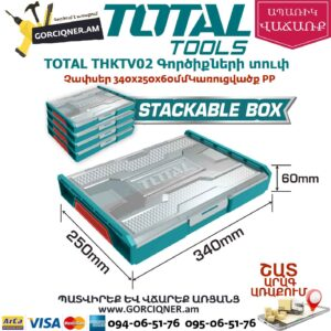 TOTAL THKTV02 Գործիքների տուփ