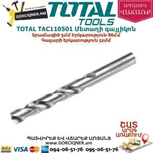 TOTAL TAC110501 Մետաղի գայլիկոն