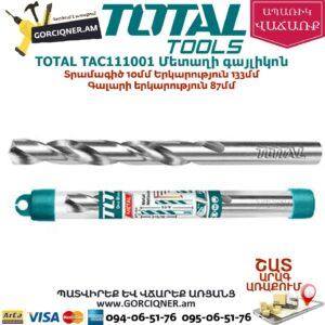 TOTAL TAC111001 Մետաղի գայլիկոն