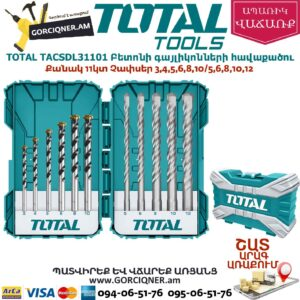 TOTAL TACSDL31101 Բետոնի գայլիկոնների հավաքածու
