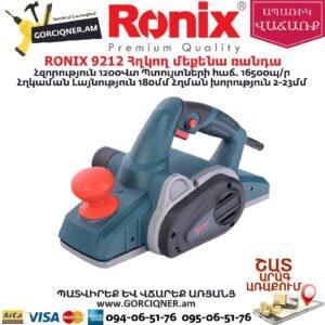 RONIX 9212 Հղկող մեքենա ռանդա