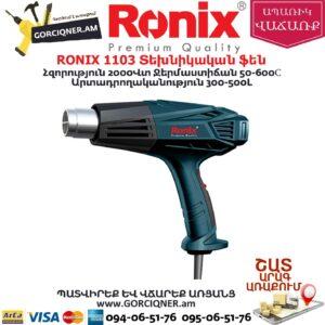 RONIX 1103 Տեխնիկական ֆեն
