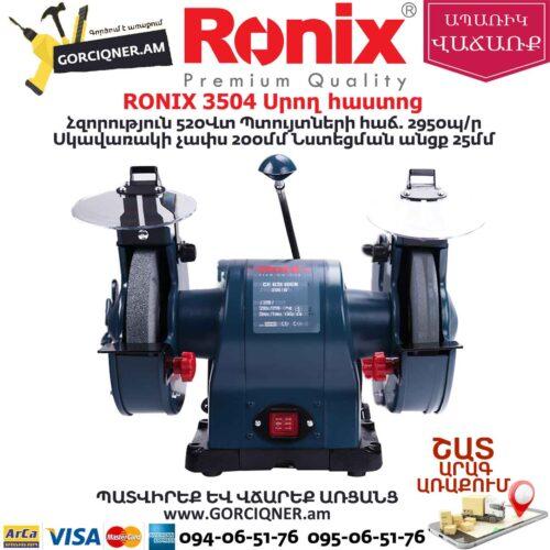 RONIX 3504 Սրող հաստոց (տաչիլո)