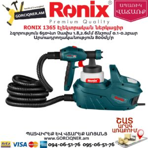 RONIX 1365 Էլեկտրական ներկացիր