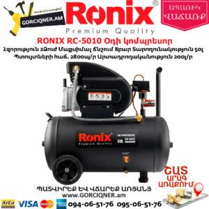 RONIX RC-5010 Օդի կոմպրեսոր