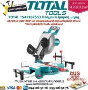 TOTAL TS42182553 Էլեկտրական անկյուն կտրող սղոց