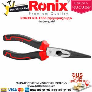 RONIX RH-1366 Երկարաշուրթ