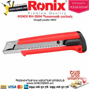 RONIX RH-3004 Պաստառի դանակ