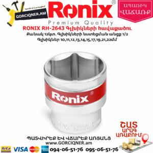 RONIX RH-2643 Գլխիկների հավաքածու