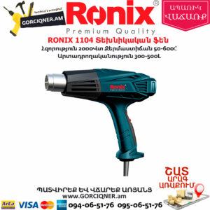 RONIX 1104 Տեխնիկական ֆեն