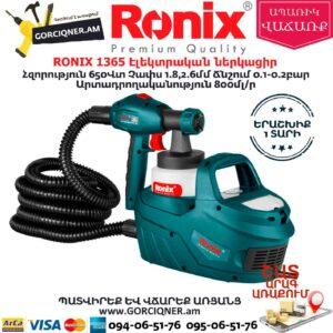 RONIX 1365 Էլեկտրական ներկացիր 650Վտ