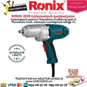 RONIX 2035 Էլեկտրական գայկավյորտ