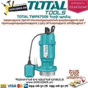 TOTAL TWP67506 Հորի պոմպ