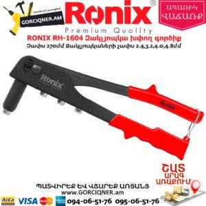 RONIX RH-1604 Զակլյոպկա խփող գործիք