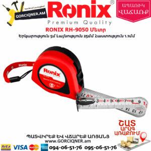 RONIX RH-9050 Մետր