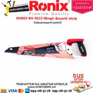 RONIX RH-3622 Ձեռքի փայտի սղոց
