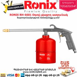 RONIX RH-6601 Օդով լվացող ատրճանակ