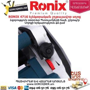 RONIX 4716 Էլեկտրական շղթայավոր սղոց