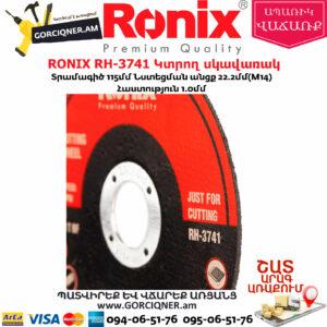 RONIX RH-3741 Կտրող սկավառակ