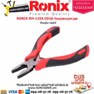 RONIX RH-1104 Մինի հարթաշուրթ