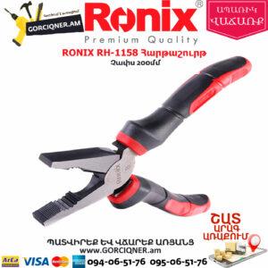 RONIX RH-1158 Հարթաշուրթ