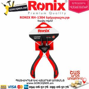 RONIX RH-1304 Երկարաշուրթ