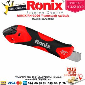 RONIX RH-3006 Պաստառի դանակ
