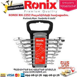 RONIX RH-2252 Բալանիների հավաքածու