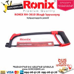 RONIX RH-3610 Ձեռքի նրբասղոց