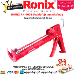 RONIX RH-4008 Սիլիկոնի ատրճանակ