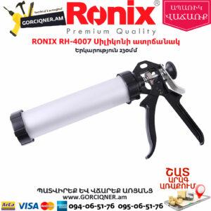 RONIX RH-4007 Սիլիկոնի ատրճանակ