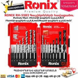 RONIX RH-5583 Գայլիկոնների հավաքածու