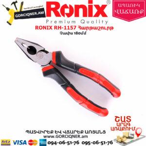 RONIX RH-1157 Հարթաշուրթ